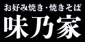 大阪 なんば 道頓堀|創業1965年 お好み焼き 焼きそば|味乃家
