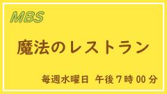 MBS 『水野真紀の魔法のレストラン』(2012年3月7日放送)