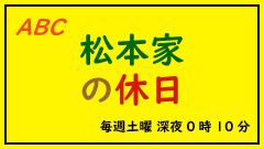 ABC 『松本家の休日』(2015年12月17日放送)