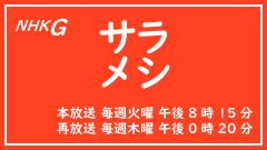 NHK 『サラメシ・第2シリーズ』(2012年1月7日放送)