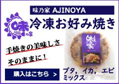 味乃家 冷凍お好み焼き(ブタ,イカ,エビ,ミックス)|手焼きの美味しさそのままに!