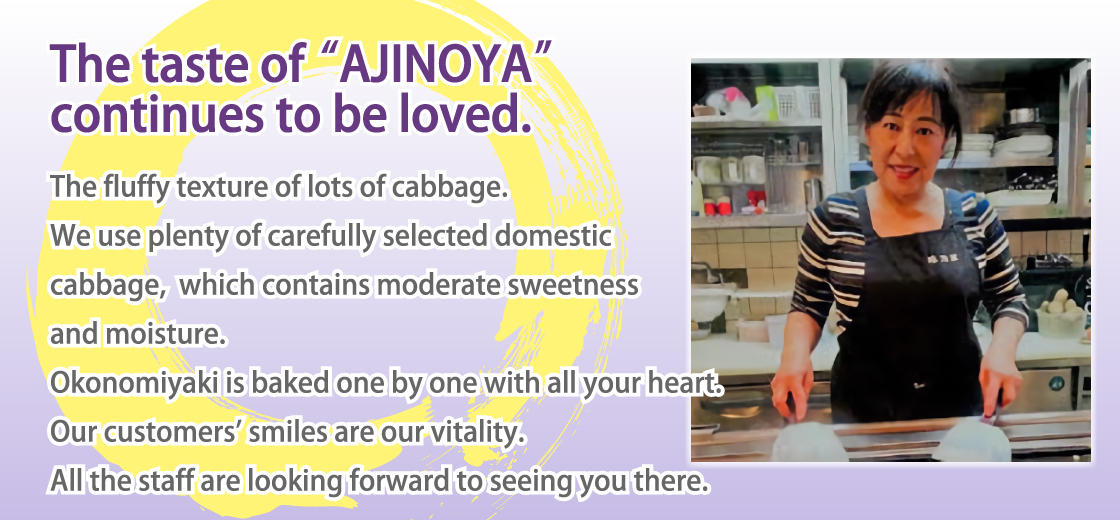 "The taste of ""AJINOYA"" continues to be loved.