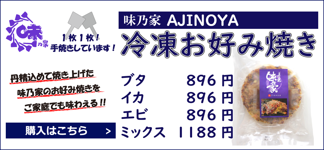 Click here to purchase frozen okonomiyaki | We cook one by one! | You can enjoy Ajinoya's okonomiyaki baked with great care at home! | Pig: 896 yen, Squid: 896 yen, Shrimp: 896 yen, mixed 1188 yen